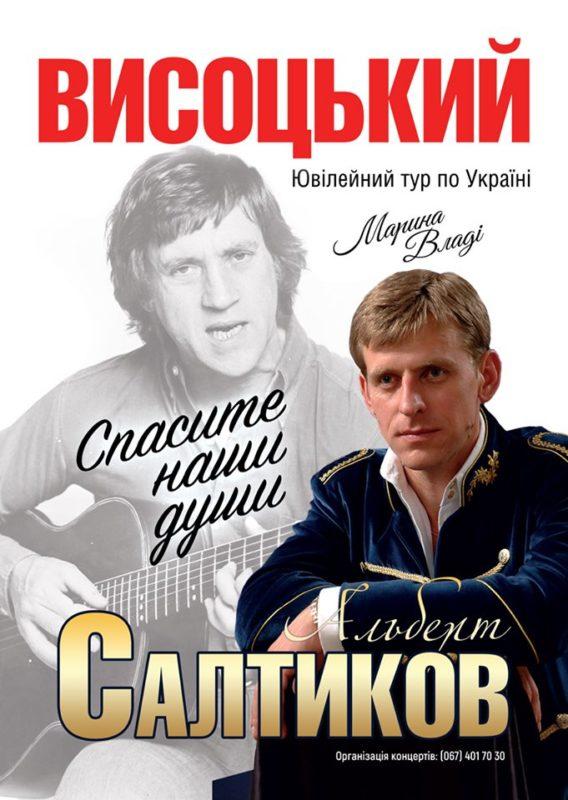 Україна підкорює легендарні вершини Висоцького, з кращім виконавцем його пісень Альбертом Салтиковим