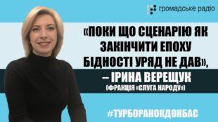 ТурбоРанок. Донбас на Громадському радіо