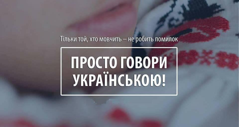 З 16 січня 2020 — вся реклама українською мовою