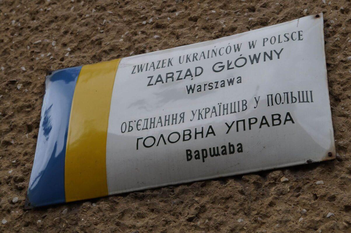 Тридцятиліття Об'єднання українців у Польщі