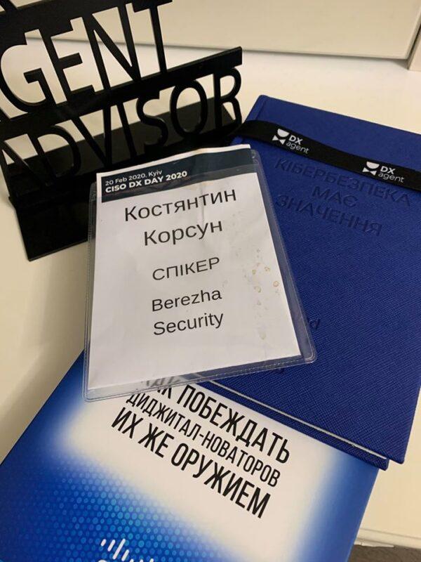Враження від відвідування конференції з кібербезпеки CISO DX Day 2020