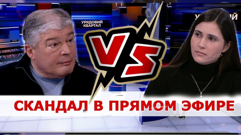Скандальный эфир с Червоненко и Янченко