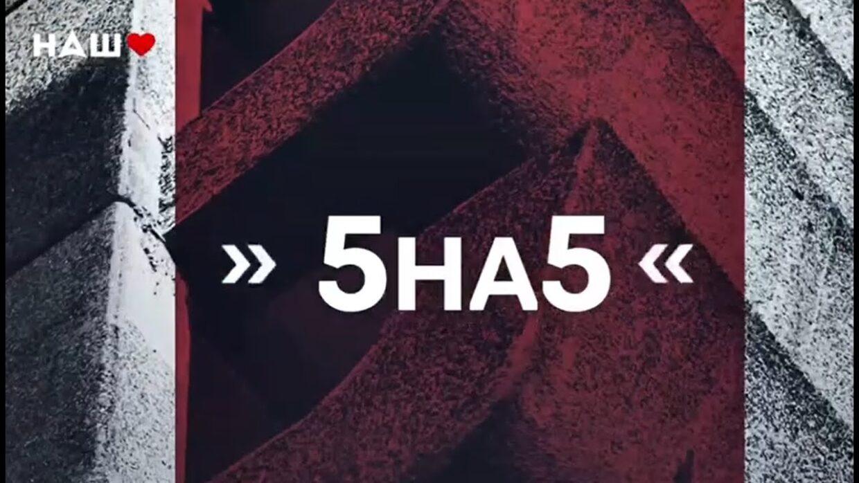 """Бліц """"5на5"""": лаконічно про важливе"""