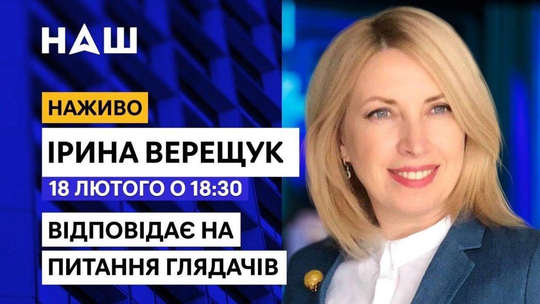 Ірина Верещук відповідає на запитання глядачів