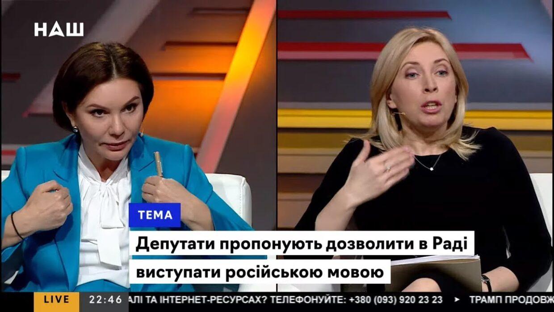 Бондаренко VS Верещук: Ви позбавили російськомовних дітей можливості отримати освіту
