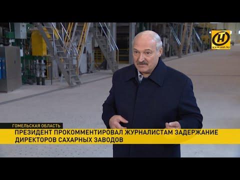 """Лукашенко о """"сахарной мафии"""": эти подонки внаглую средь бела дня воруют! Разве это нормально?"""