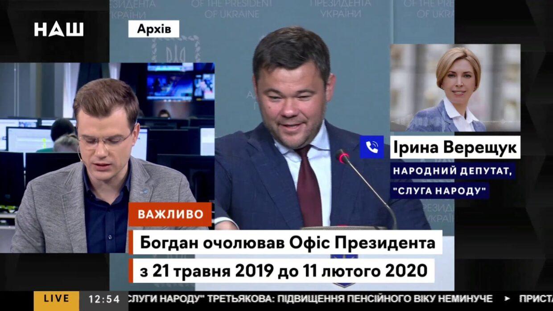 Про відставку Андрія Богдана