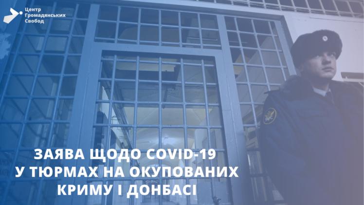 Заява щодо COVID-19 у тюрмах на окупованих Криму і Донбасі