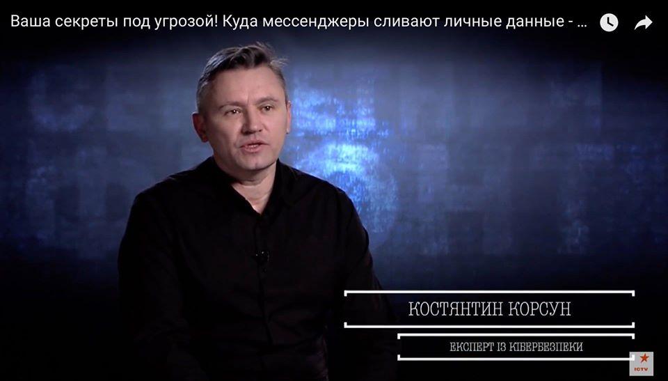 """""""Насправді я вважаю, що месенджер Телеграм та його псевдоанонімність - це найвдаліша спецоперація російських спецслужб"""""""