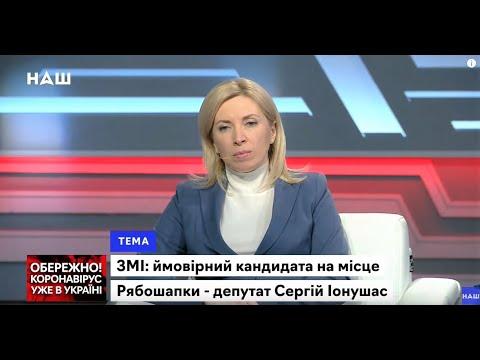 Про Рябошапку та послів G-7