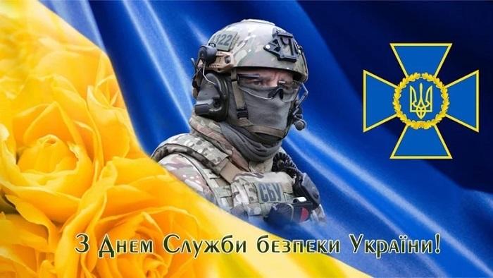 Вітаємо з Днем Служби безпеки України