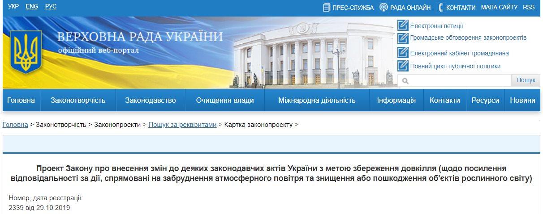 Підтримую ініціативу групи моїх колег по фракції на чолі з Олегом Бондаренко щодо законопроекту 2339