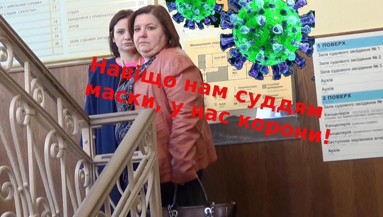 Коронавірусні маски-шоу Солом'янського суду