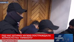 ГБР штурмовало музей Гончара: пострадала журналистка
