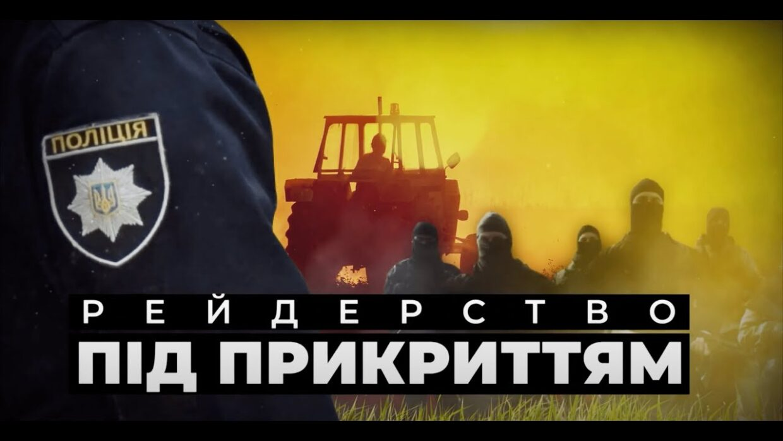 Рейдери в погонах: як під час карантину поліцейські тиснуть на селян?