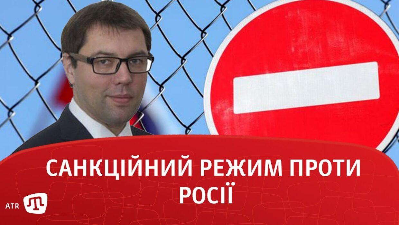 МЗС про санкції проти Росії: наше завдання збільшити ціну, яку платить РФ
