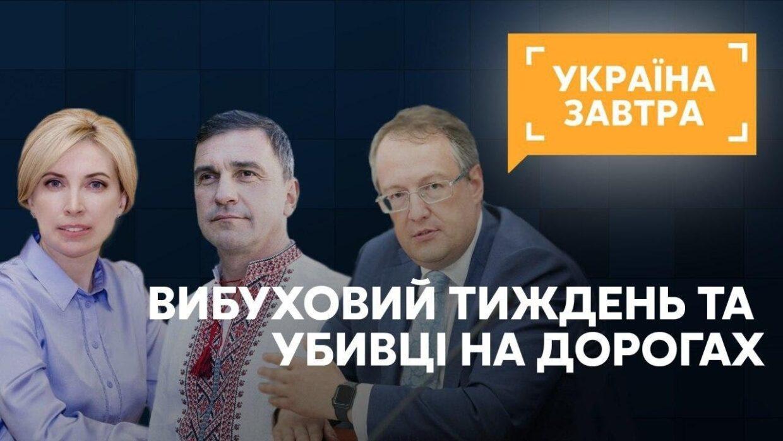 Теракти в Україні та посилення відповідальності для нетверезих водіїв