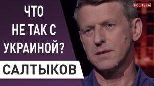 Зеленский должен не убить надежду: Салтыков — о творчестве, депутатстве и выступлениях в колониях