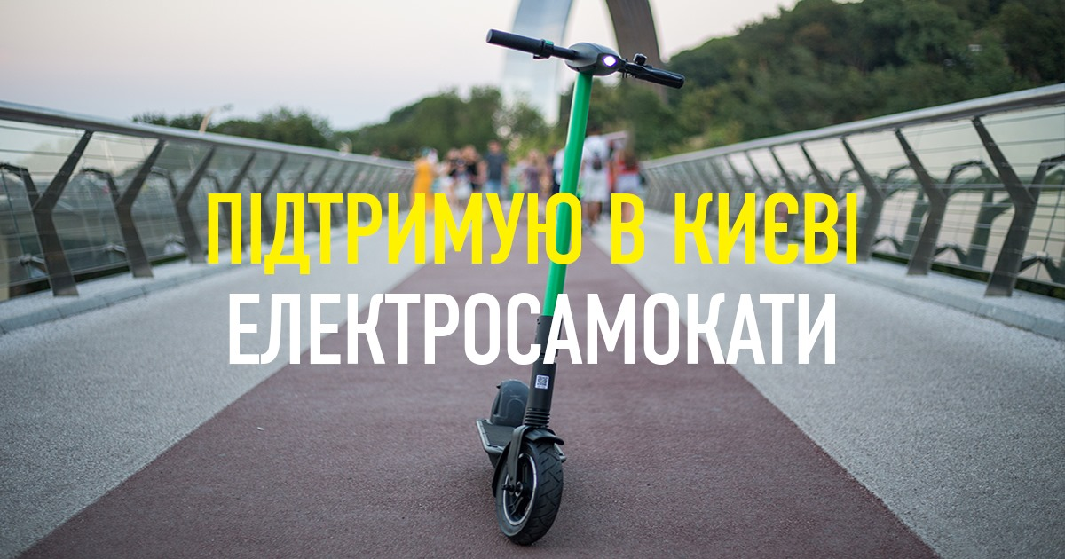 Підтримую електросамокати в Києві