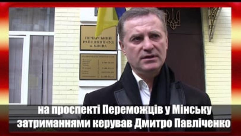Киянина Дмитра Павличенко звинуватили в жорстокому розгоні Білоруського Майдану і створення «ескадронів смерті»