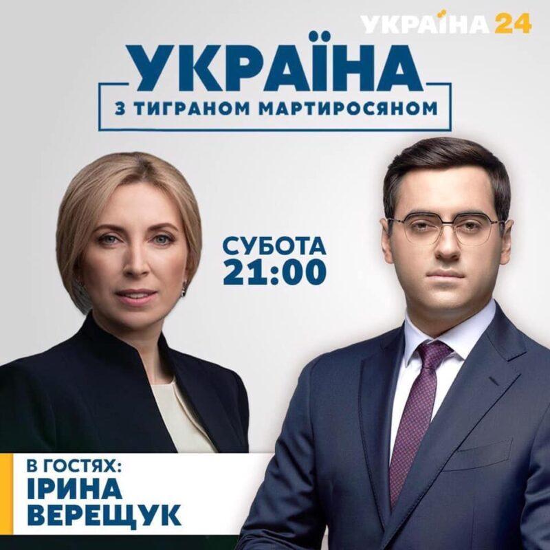 Ірина Верещук у програмі Україна з Тигран Мартиросян