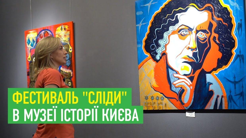 """Фестиваль сучасного українського мистецтва """"Сліди"""" в Музеї історії Києва"""