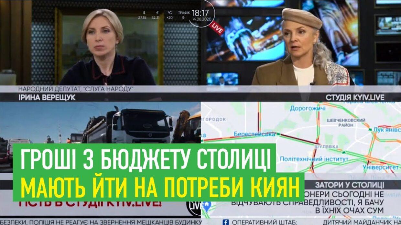 Міський бюджет Києва є найбільшим в Україні
