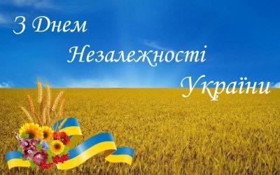 З Днем Незалежності, Україно! Зі святом вас, дорогі друзі