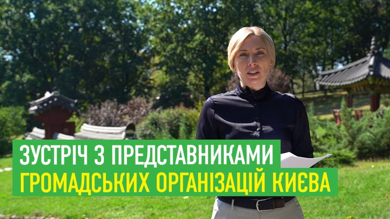 Зустріч з представниками громадських організацій Києва