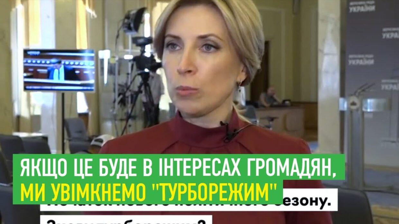 """Ірина Верещук: Якщо це буде в інтересах громадян, ми увімкнемо """"турборежим"""""""