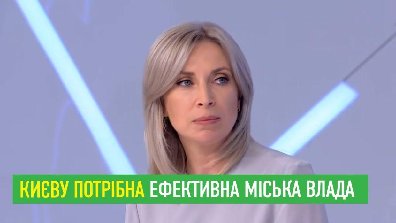 Ірина Верещук: Києву потрібна ефективна міська влада