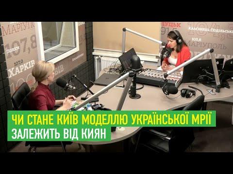 Ірина Верещук: Чи стане Київ моделлю української мрії залежить від киян