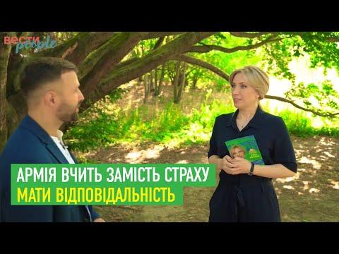Ірина Верещук: Армія вчить замість страху мати відповідальність