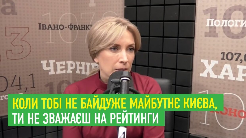 Ірина Верещук: Коли тобі не байдуже майбутнє Києва, ти не зважаєш на рейтинги