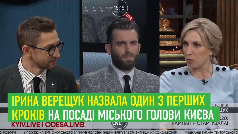 Ірина Верещук назвала один з перших кроків на посаді міського голови Києва