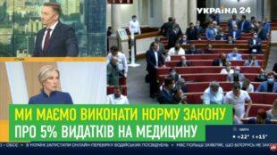 Ірина Верещук: Ми маємо виконати норму закону про 5% видатків на медицину