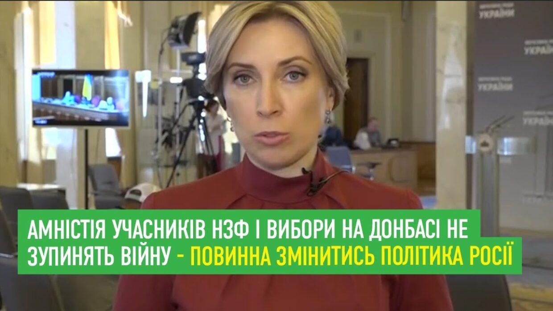 Амністія учасників НЗФ і вибори на Донбасі не зупинять війну - повинна змінитись політика Росії