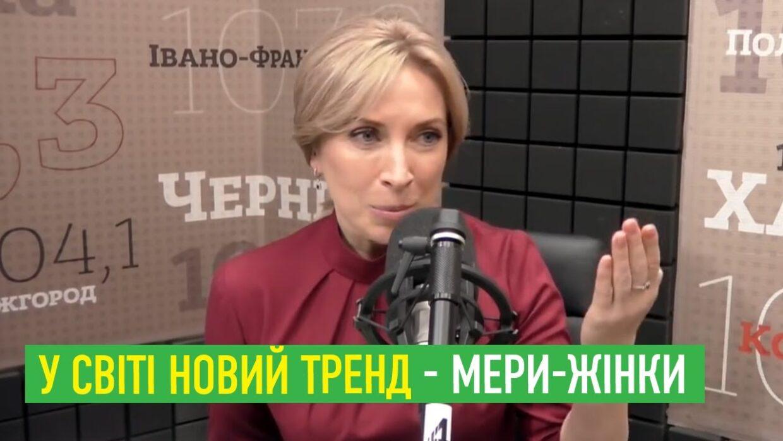 Ірина Верещук: У світі новий тренд - мери-жінки