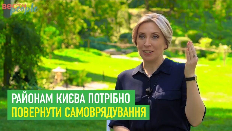 Ірина Верещук: Районам Києва потрібно повернути самоврядування