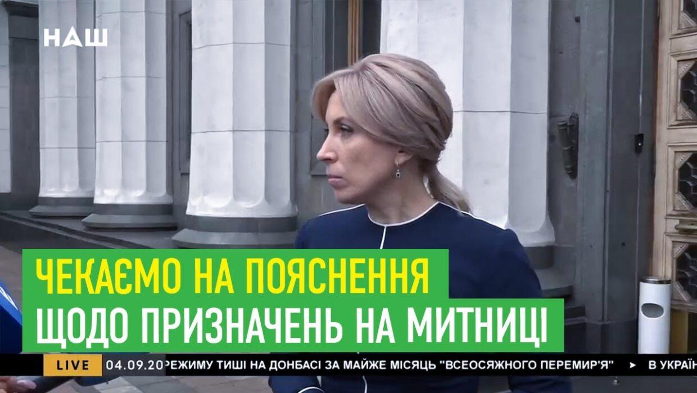 Ірина Верещук: Чекаємо на пояснення щодо призначень на митниці