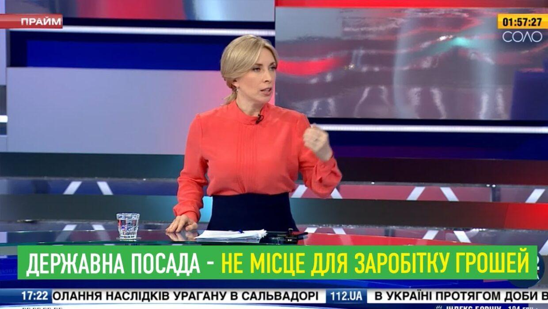 Ірина Верещук: Державна посада - не місце для заробітку грошей