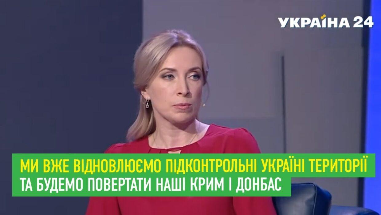 Ми вже відновлюємо підконтрольні Україні території та будемо повертати наші Крим і Донбас - Верещук
