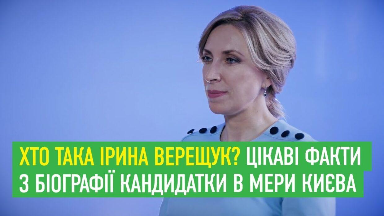 Хто така Ірина Верещук? Цікаві факти з біографії кандидатки в мери Києва
