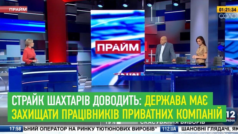 Страйк шахтарів доводить: держава має захищати працівників приватних компаній - Верещук