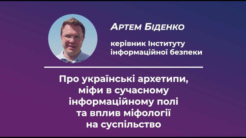 Про українські архетипи — Інтерв'ю з Артемом Біденко