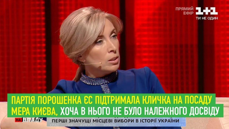 Партія Порошенка ЄС підтримала Кличка на посаду мера Києва, хоча в нього не було належного досвіду