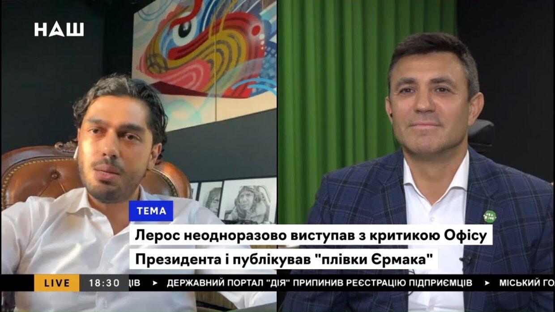 Гео Лерос проти Миколи Тищенка