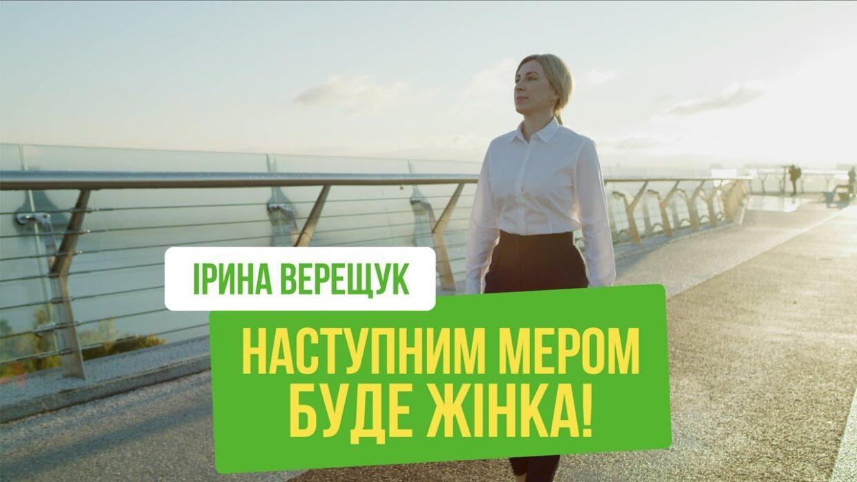 Ірина Верещук: Наступним мером буде жінка!