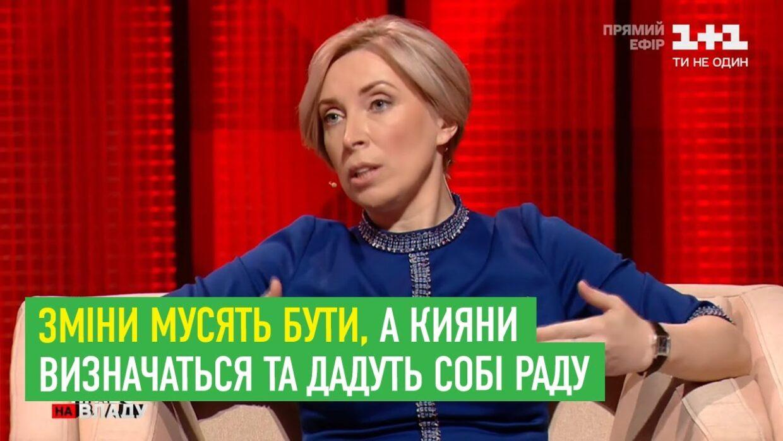 Ірина Верещук: Зміни мусять бути, а кияни визначаться та дадуть собі раду