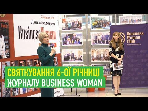 Святкування 6-ої річниці журналу Business Woman